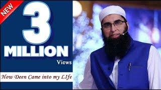 Junaid Jamshed How Deen came into my life |آپ بیتی ، جنید جمشید میری زندگی میں دین کیسے آیا jj urdu