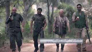 Clip - Al Assi - Al Bayt Al Abyad/كليب - العاصي - البيت الابيض