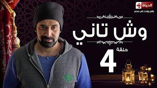 مسلسل وش تانى HD - الحلقة الرابعة -  Wesh Tany  Eps 04