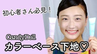 CandyDollの