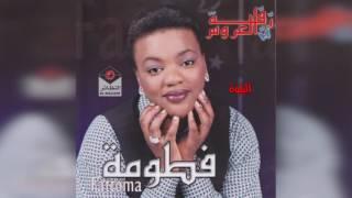 فطومة - اليلوة