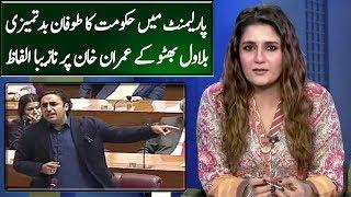 Bilawal Bhutto Vulgar Speech & PTI Govt Response | Seedhi Baat