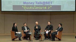 Money Talk@SET - หุ้นเด่นไตรมาส 2 - พฤษภาคม 2560