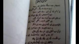 Sabiha's Dure-Sameen Shaan-e-Islam
