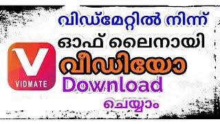 Vidmate offline free videos downloading