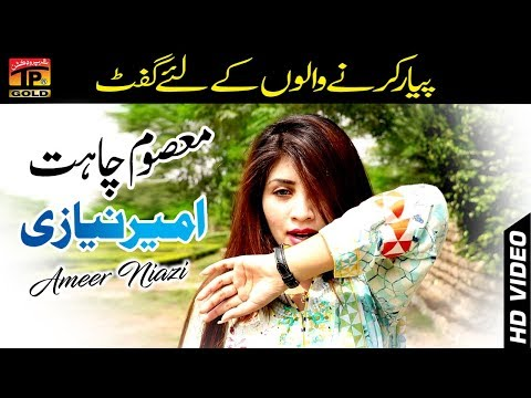 Xxx Mp4 Satt Rangi Quot Ameer Niazi Quot Latest Song 2017 Latest Punjabi And Saraiki 3gp Sex