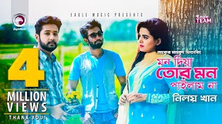 Mon Diya Tor Mon Pailam Na | Ankur Mahamud Feat Niloy Khan | Bangla New Song 2018 | Official Video