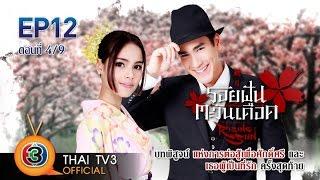 รอยฝันตะวันเดือด Ep.12 ตอนที่ 4/9 ตอนจบ [TV3 Official]