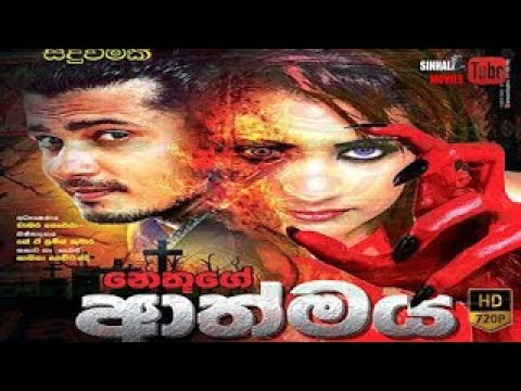 Xxx Mp4 Nethuge Athmaya Sinhala Full Movie 3gp Sex