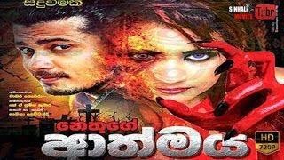 Nethuge Athmaya Sinhala Full Movie