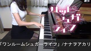 ハッピーシュガーライフ OP ワンルームシュガーライフ ナナヲアカリ Happy Sugar Life One Room Sugar Life [ピアノ]