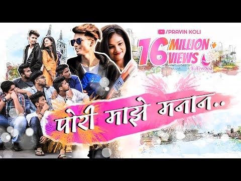 Xxx Mp4 पोरी माझे मनान Pori Majhe Manan Rajneesh Patel Pravin Koli Koli Love Song Official Video 3gp Sex