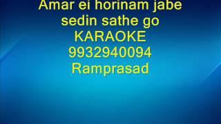 Amar ei horinam jabe sedin sathe go Karaoke 9932940094