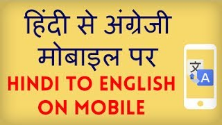 How to translate from Hindi to English on your Mobile? Hindi video by Kya Kaise