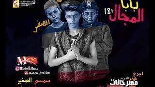 مهرجان بابا المجال 2018    غناء سمسم و   الصغير    توزيع هشام الديفيل بردكشن 2018