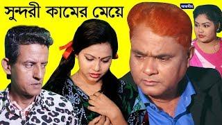 Harun Kisinger |  হারুন কিসিঞ্জার । সুন্দরী কামের মেয়ে । সুপার কমেডি | Super Comedy | 2019