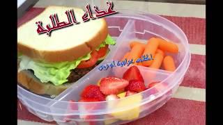 نماذج اكلات المدرسيه تفيد طلاب المدارس   اكلات عراقية ام زين IRAQI FOOD OM ZEIN