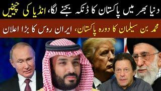 Top Flash News #50 : Muhammad Bin Salman Big Visit Pakistan