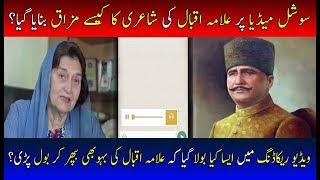 Alama Iqbal Daughter In Law Criticize Social Media | Neo News
