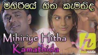Mihiriye Hitha Kamathida (මිහිරියේ හිත කැමතිද) - Nadeera Sri Ekanayake   Official Music Video