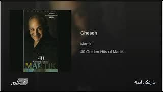Martik - Gheseh مارتیک ـ قصه