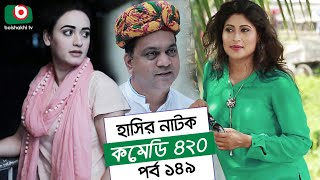 Dom Fatano Hashir Natok | Comedy 420 | EP - 149 | Mir Sabbir, Ahona, Siddik, Chitrolekha Guho, Alvi