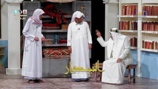 سعد الفرج وسمير القلاف وماي القدو - مسرحية #البيدار