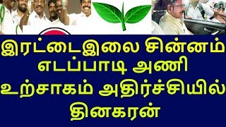 edapadi team happy two leaf tamilnadu political news live news tamil