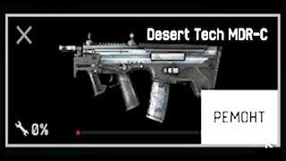 Сломал Desert Tech ДО 1% / Warface