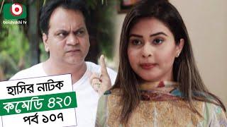 Dom Fatano Hashir Natok | Comedy 420 EP - 107 | Mir Sabbir, Ahona, Siddik, Chitrolekha Guho, Alvi