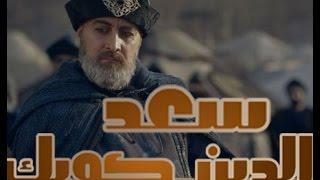 قيامة أرطغرل / سعد الدين كوبيك