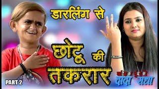 Khandesh ka DADA Mumbai ki RADHA part 2