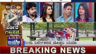 janasritv | BARTIDE GAJAPADE | Movie Discussion | 07-01-2016 | part 2