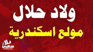 مهرجان ولاد حلال 2019 (المهرجان ده هيجنن مصر) مهرجانات 2019   يلا شعبي