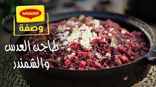 MAGGI Recipes: Roasted beetroot and lentil salad وصفات ماجي: طاجن العدس والشمندر
