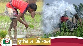 Krishi O Jibon | Irrigation Systems  | Agricultural Development Program