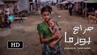 سامحينا بورما || أتحداك ما تدمع عيناك وتتأثر لحالهم - وجب على كل مسلم نشر هذا المقطع
