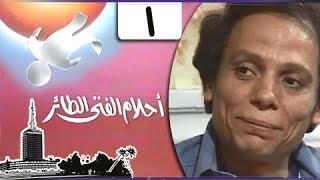 أحلام الفتى الطائر ׀ عادل إمام ׀ الحلقة 01 من 14