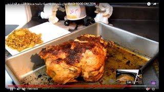 دجاج مشوي بطريقه جميله وناجحه جربوها, اكلات عراقيه ام زين IRAQI FOOD OM ZEIN