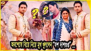বিয়ে নিয়ে মুখ খুললেন যশ দাশগুপ্ত |  Yash Dasgupta Marriage | Channel IceCream