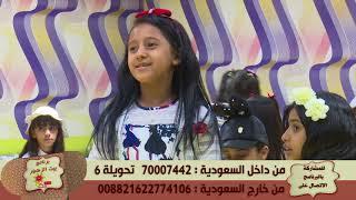 قناة اطفال ومواهب الفضائية بيت الزهور الموسم 3 حلقة 5