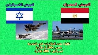 مقارنة بين الجيش المصري والجيش الاسرائيلي شاهد واعرف من هو الاقوى