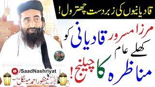 Maulana Manzoor Mengal Reply to Mirza Masror Qadyani   قادیانیوں کو چیلنج