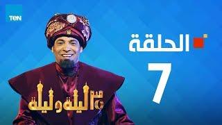 مسلسل 30 ليلة و ليلة - سعد الصغير - الحلقة 7 كاملة | Episode 7 - 30 Leila w Leila