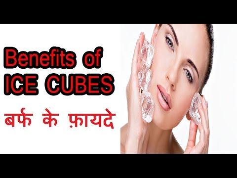 बर्फ के फ़ायदे  | Benefits Of Ice Cubes | बर्फ के टुकड़े से चेहरे को बनाइए सुंदर और वजन घटाइए