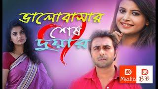 Romantic Natok 2018   Valabasar Ses Duyar   Apurbo & Sabnam Faria