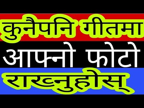 Xxx Mp4 How To Set Photo In Mp3 Song How To Add Image In Songs In Nepali By UvAdvice 3gp Sex