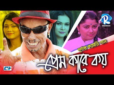 Xxx Mp4 Harun Kisinger Vs Vadaima Bangla Hot Song 2018 প্রেম কারে কয় Rongomoncho 3gp Sex