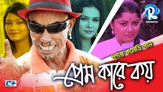 Harun kisinger vs Vadaima | Bangla Hot Song 2018 | প্রেম কারে কয়  | Rongomoncho