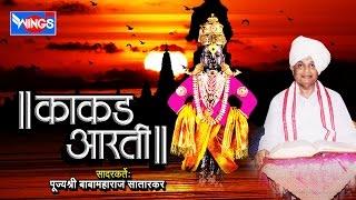 Sampooran Kakad Aarti |  Baba Maharaj Satarkar -Marathi  Kakad Aartiyan